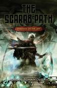 scarabpath2